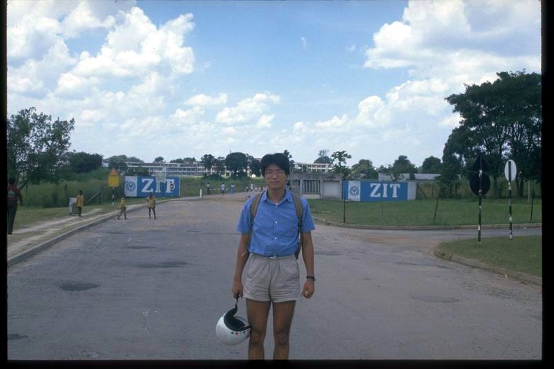 My Photo: Zambia 1986